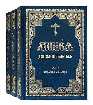 Издательство Московской Патриархии выпустило в свет переиздание Минеи дополнительной