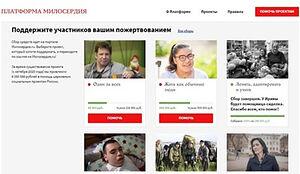 Портал Милосердие.ru совместно с Синодальным отделом по благотворительности организовали проект для сбора средств на системные нужды церковных социальных НКО