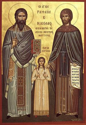 Святые мученики Рафаил, Николай и Ирина