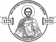 В Белоруссии пройдут праздничные мероприятия, посвященные 800-летию со дня рождения благоверного князя Александра Невского