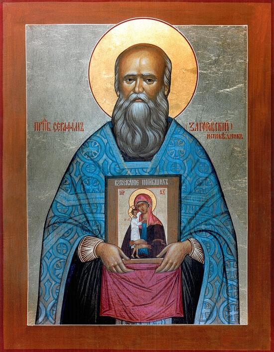 Преподобноисповедник Серафим (Загоровский)