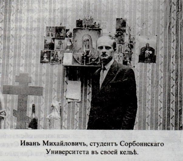 Иван Концевич