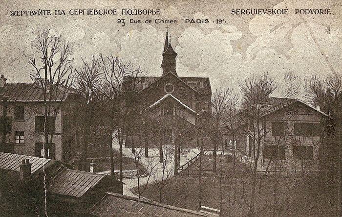 Свято-Сергиевский Богословский институт
