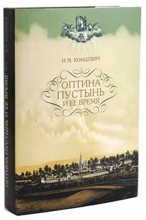 «Оптина пустынь и ее время», книга Ивана Михайловича Концевича