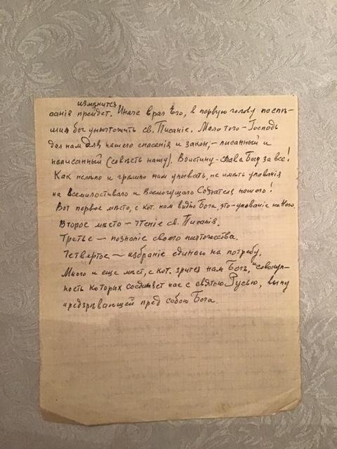 Письмо дедушки