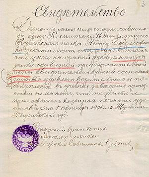 Справка о прививке от оспы ребенка перед школой, 1906 г.