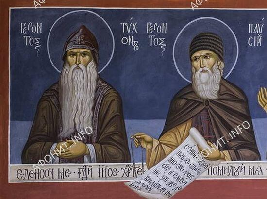 Ο Αγιορείτης γέροντας Τύχων (Γκολενκόβ) και ο Όσιος Παΐσιος ο Αγιορείτης. Τοιχογραφία από τον Ιερό Ναό Πάντων των Αγιορειτών Οσίων Πατέρων στην Ιερά Μονή Αγίου Παντελεήμονος του Αγίου Όρους
