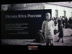 Выставка «Эскадра уходит в вечность… К 100-летию великого Русского исхода» открылась в екатеринбургском парке «Россия – моя история»