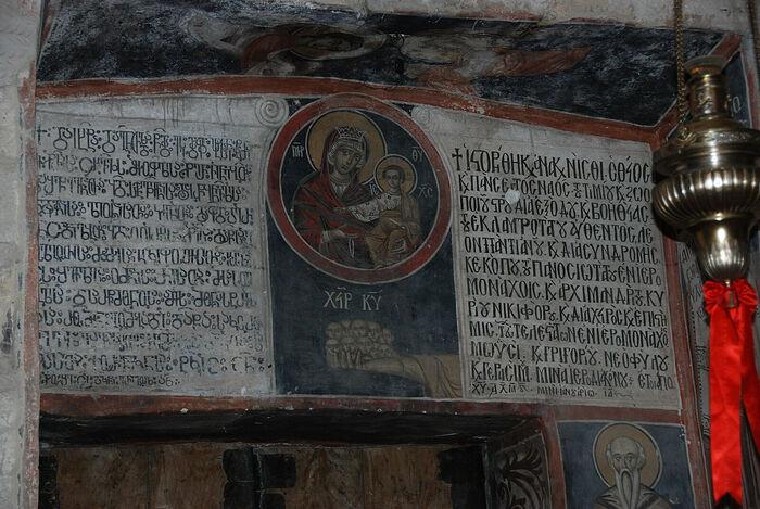 Иерусалим. Монастырь Святого Креста. Двуязычная надпись на грузинском и греческом языках над входом