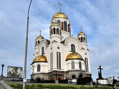 Ιερός Ναός-Μνημείο του Χυμένου Αίματος Πάντων των εν τη Ρωσική Γη διαλαμψάντων Αγίων στο Αικατερινμπούργκ