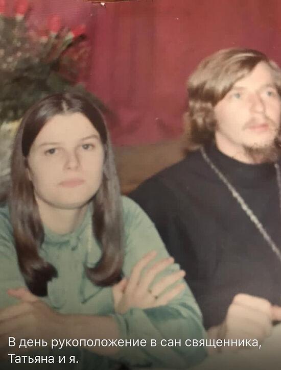 Иерей Стефан с супругой Татьяной (В день рукоположения)