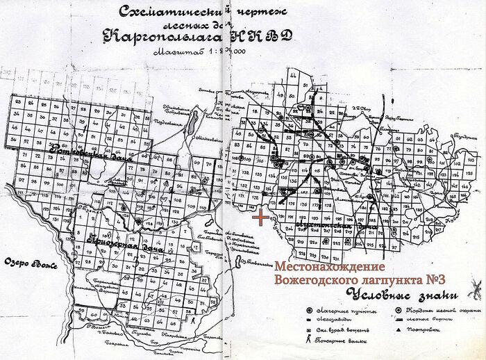 Лесные дачи Каргопольлага НКВД