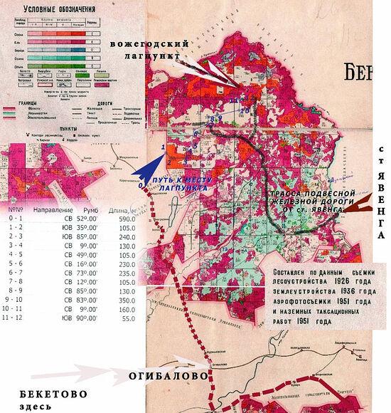 Лесная карта 1951 года с указанием трассы бывшей подвесной железной дороги и современнного маршрута паломника в Вожегодский лагпункт, участок в 8 квартале