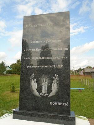 Памятник в Явенге, обратная сторона