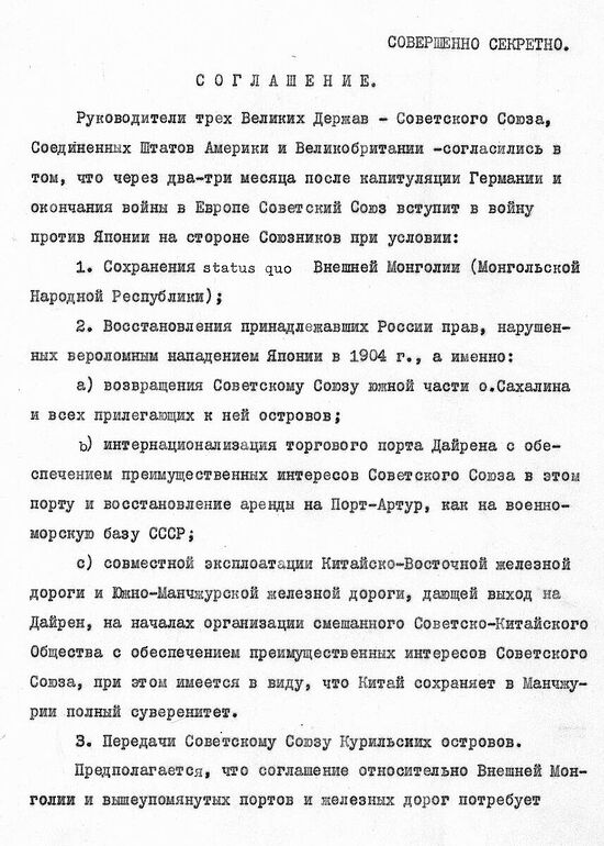 Секретное соглашение великих держав на Крымской конференции (4–11 февраля 1945 г.) о сроках и условиях вступления СССР войну с Японией. Лист 1. Из архива МИД РФ