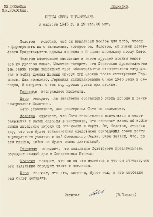 Дневниковая запись В.М. Молотова о встрече с послами Великобритании и США 8 августа 1945 г., на которой он сообщил им о вступлении СССР в войну с Японией. Из архива МИД РФ