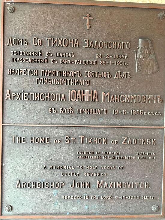 Приют Святителя Тихона Задонского