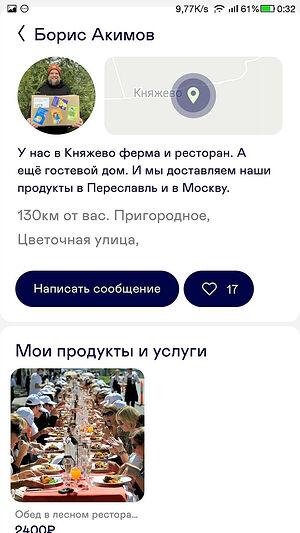 Профиль Бориса Акимова в приложении «#Счастливые»