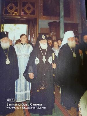 С Католикосом-Патриархом Илией II. Справа Агафангел, митрополит Одесский и Измаильский. Одесса. 1997 год