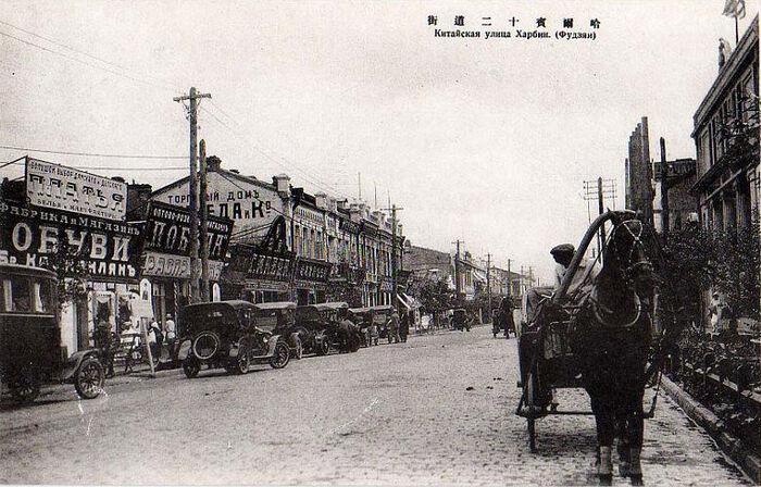 Улица в Харбине