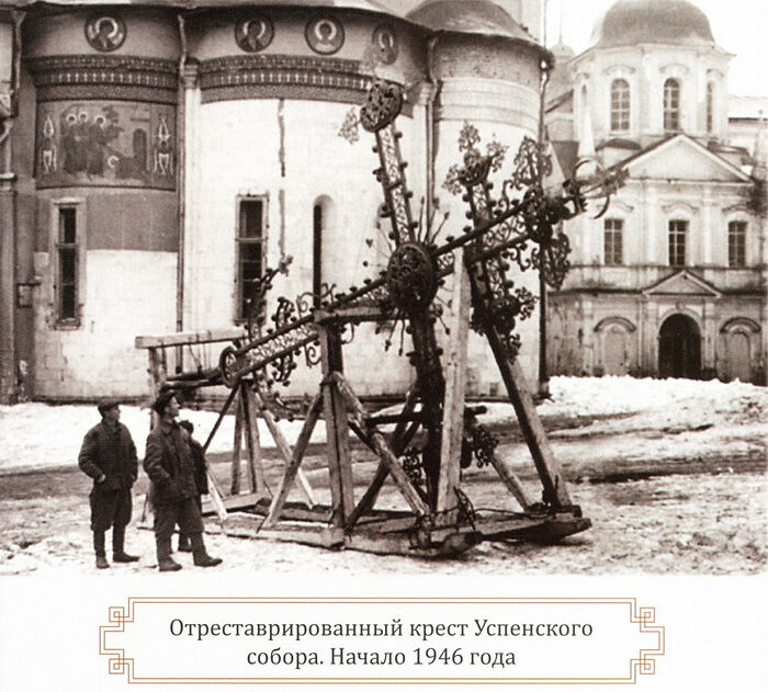 Restored cross at Dormition Cathedral, early 1946. Photo: stsl.ru