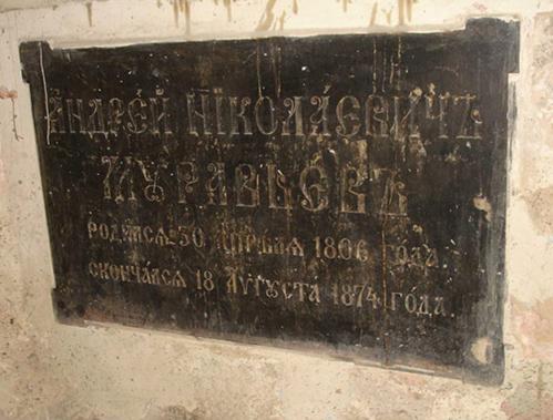 Табличка на месте захоронения А. Н. Муравьева Фото автора