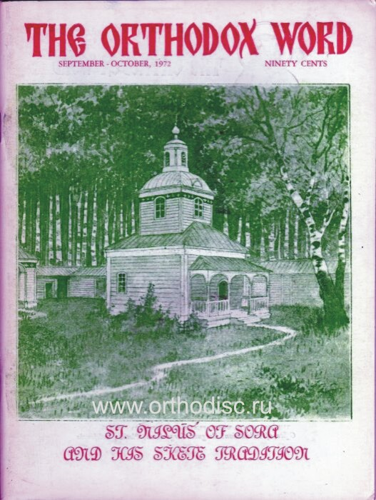 Обложка журнала «Православное слово»