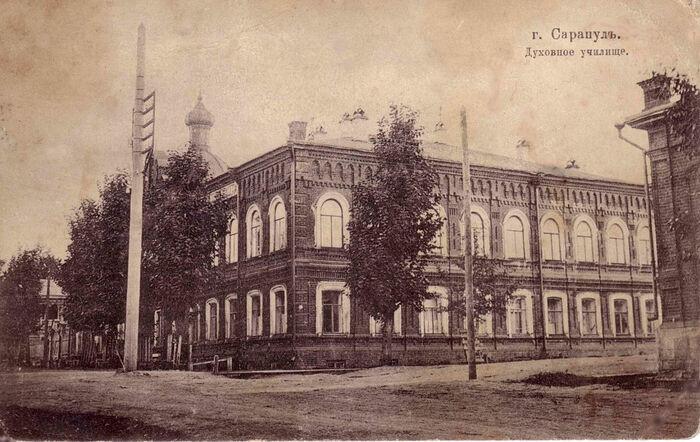 Сарапульское духовное училище