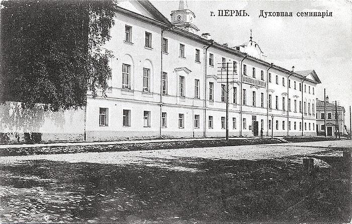 Пермская семинария