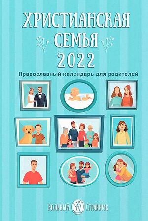 Псково-Печерский календарь «Христианская семья» на 2022 год