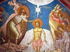 Евангелие о Крещении Господа