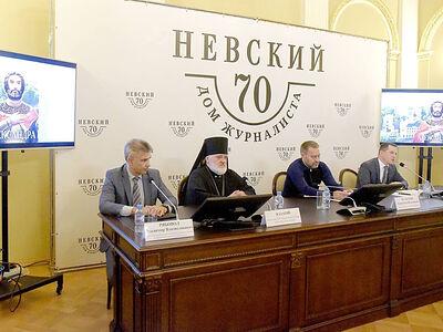 В Санкт-Петербурге прошла пресс-конференция, посвященная празднованию 800-летия со дня рождения благоверного князя Александра Невского