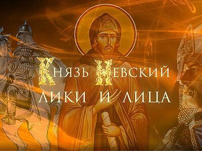 На телеканале «Санкт-Петербург» состоялась премьера фильма «Князь Невский: лики и лица»