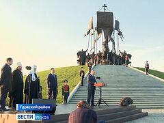 Открытие мемориального комплекса «Александр Невский с дружиной»