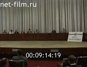 1-й Конгресс соотечественников, 1991 г. Кадр из д/ф