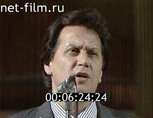 Михаил Толстой выступает на 1-м Конгрессе соотечественников, 1991 г. Кадр из д/ф