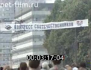 Натяжной баннер «Конгресс соотечественников», 1991 г. Кадр из д/ф