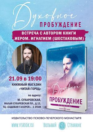 21 сентября состоится презентация новой книги иеромонаха Игнатия (Шестакова)