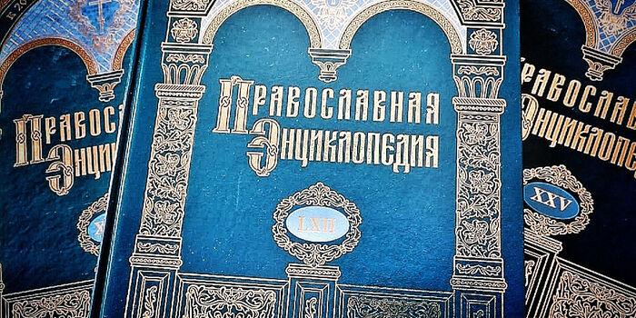 Вышел в свет 62-й том «Православной энциклопедии»
