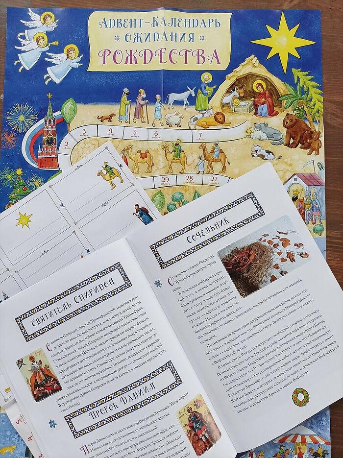 Вдохновение, 40 идей и тропинка между мирами: интерактивный настенный календарь ожидания Рождества Христова