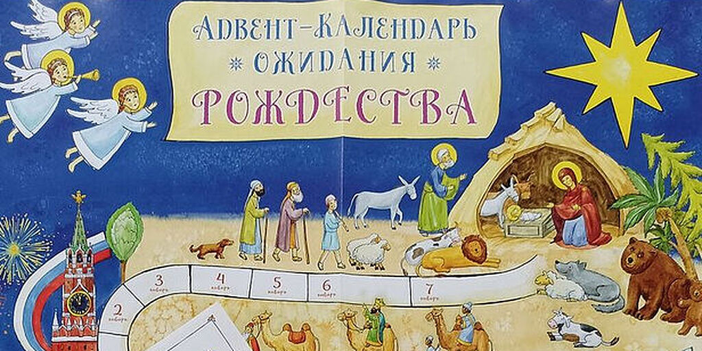 Анна Сапрыкина. Вдохновение, 40 идей и тропинка между мирами: интерактивный календарь ожидания Рождества / Православие.Ru