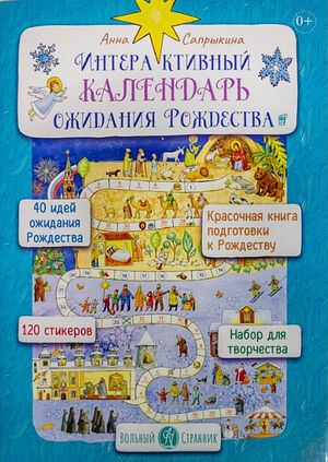 Анна Сапрыкина. Интерактивный календарь ожидания Рождества