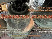 В Даниловом ставропигиальном монастыре пройдут симпозиум по атрибуции русских колоколов и фестиваль звонов