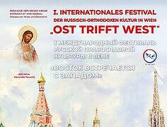 В Австрии пройдет I Международный фестиваль русской православной культуры