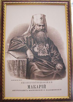 Митрополит Московский и Коломенский Макарий (Булгаков)