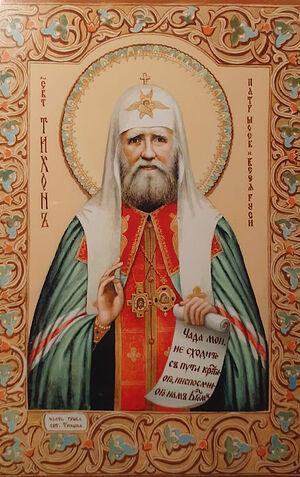 Икона святителя Тихона, написанная Наталией Петровной Ермаковой