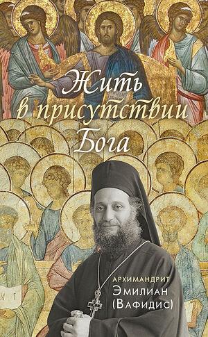 Книга архимандрита Эмилиана (Вафидиса) «Жить в присутствии Бога»