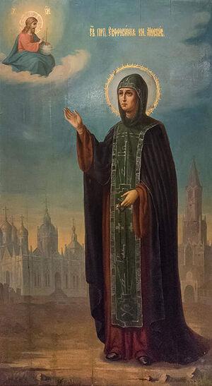 St. Euphrosynia of Moscow