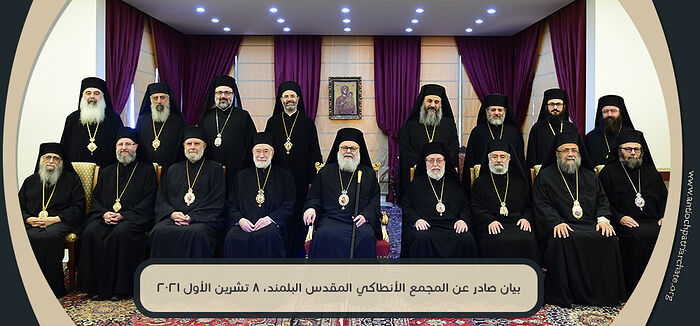 antiochpatriarchate.org