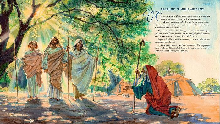Святая Троица и Авраам